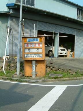 愛知険道73号-長沢蒲郡線